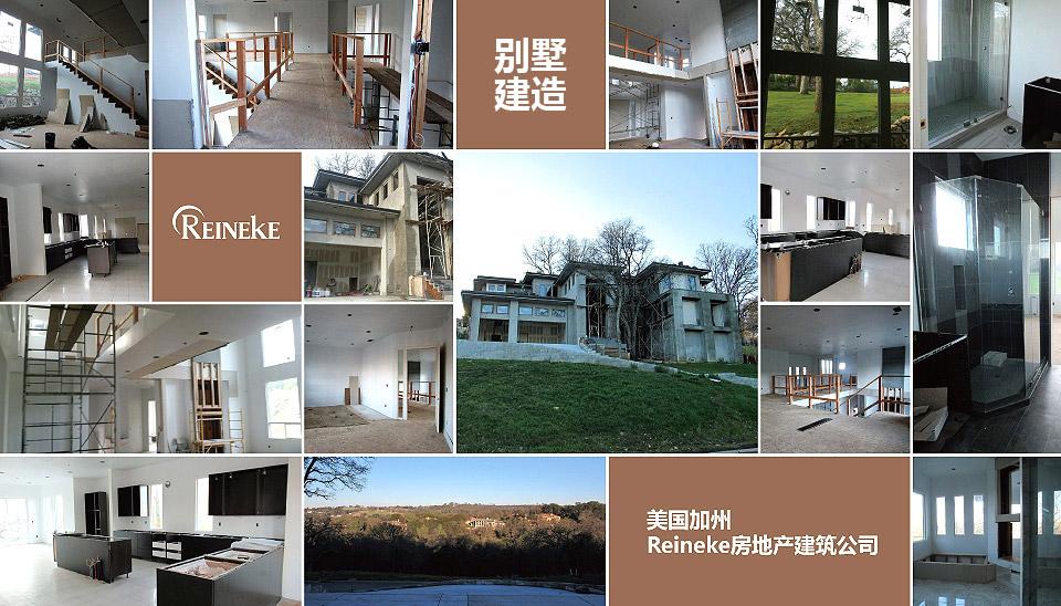 美国Reineke房地产建筑公司别墅建设项目实景图