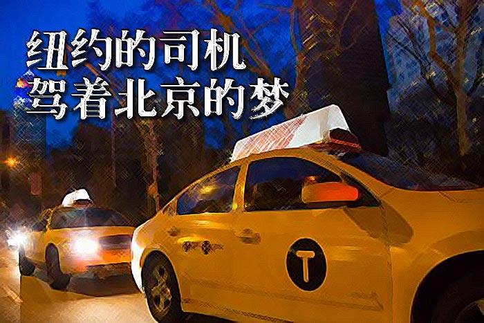 纽约的司机驾着北京的梦