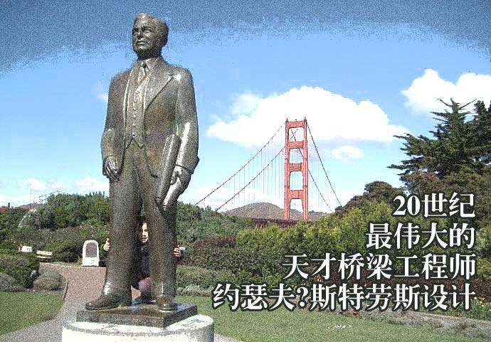 纪念金门大桥之父——约瑟夫·斯特劳斯
