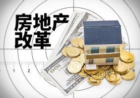 退税热门辩论:你能扣除预付房产税吗?