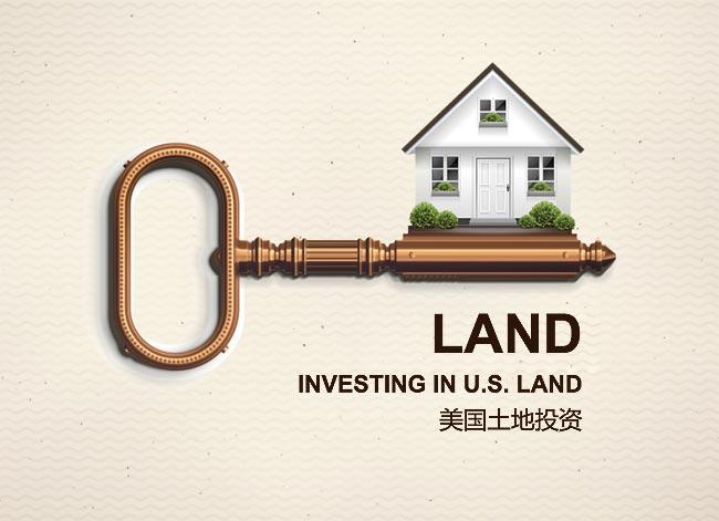 美国土地投资