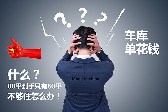 中国房子面积计算方法